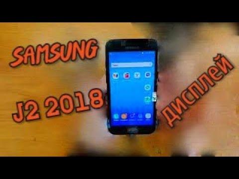 Samsung J2 2018 Замена дисплея