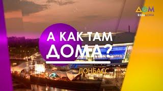 Водоснабжение Донбасса | А как там дома?