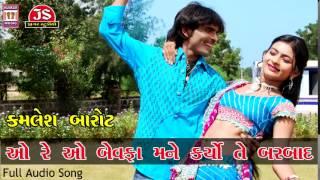 Bewafa Mane Karyo Te Barbaad Gujarati Sad Song Kamlesh Barot