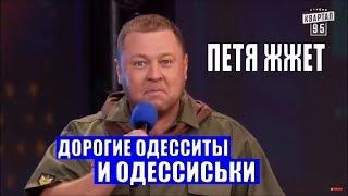 Как Порошенко в Одессе ОТЖИГАЛ