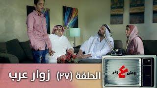وطن-ع-وتر-2019-زوار-عرب-الحلقة-السابعة-و-العشرون-27
