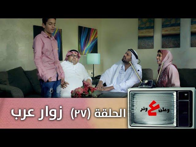 وطن ع وتر 2019 -  زوار عرب  - الحلقة السابعة و العشرون - 27