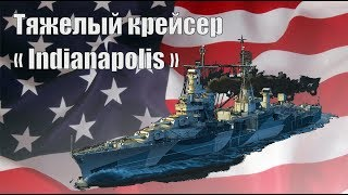 "Американский тяжелый крейсер  ""Индианаполис"" - World of Warships"