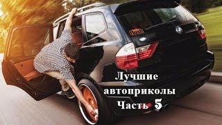 Лучшие фото  Приколы  Автомобили  Фото самое самое смешное в мире про машины  Класс! Часть 5