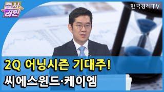 2Q 어닝시즌 기대주! 씨에스윈드·케이엠 / 한국경제T…