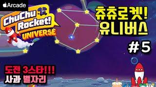 츄츄로켓!유니버스 #5 사과별자리 : 3star 도전 …