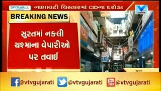 Surat: Fake branded sunglasses worth Rs4 crore seized | Vtv News