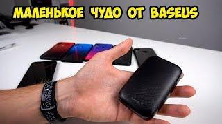 Power bank Baseus M25 на 10 000 mAh Micro USB + Type C.  Круглое яичко