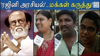 public-opinion-about-rajinikanth-political-stand-rajinikanth-2021-election-hindu-tamil-thisai