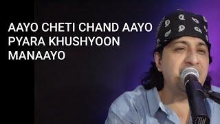 Aayo Cheti Chand Aayo Pyara Khushyoon Manaayo, Lyrics Kishin Juriani, Singer Raj Juriani