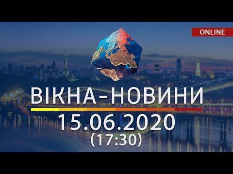 ВІКНА-НОВИНИ. Выпуск новостей от 15.06.2020 (17:30) | Онлайн-трансляция