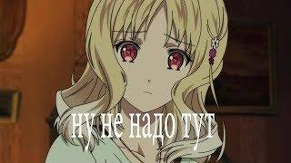 Дьявольские возлюбленные 3 сезон. Пират. Комментарии.
