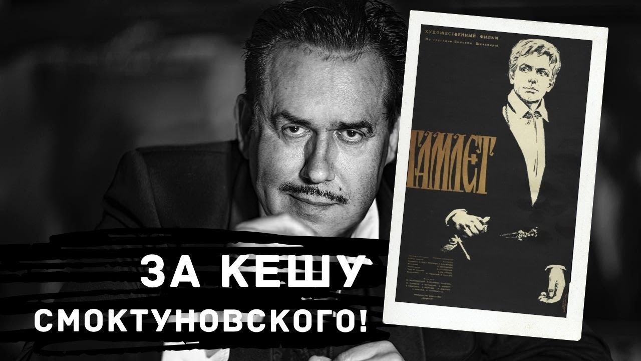 За Кешу Смоктуновского! / Садальский