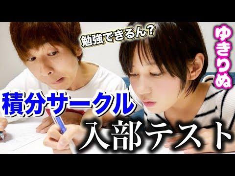 【ゆきりぬコラボ】積サーの入部テストが酷すぎてゆきりぬさん困惑!!!