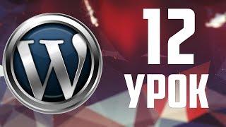 12.SEO Перелинковка WordPress