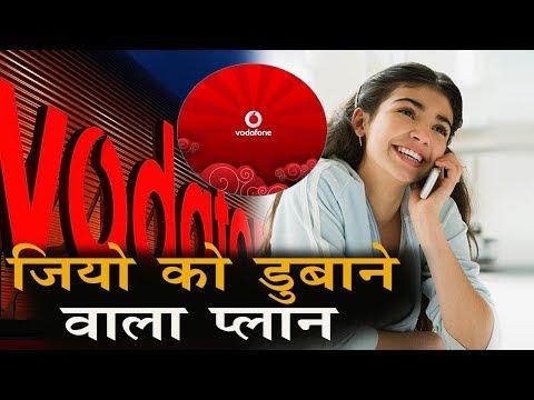 Vodafone ने उतारा Jio को डुबाने का वाला प्लान, ग्राहकों की लगने वाली है कतार