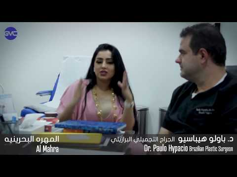al Mahra with Dr. Paulo, Brazilian Plastic Surgeon at German Medical Centre - Bahrain