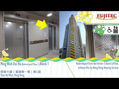 Brand New Fujitec High-speed Traction Lift at Ming Wah Dai Ha (Redeveloped Phase 1) Block 1, HK