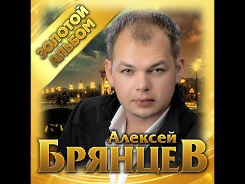 """Алексей Брянцев - """"Золотой альбом""""/ПРЕМЬЕРА 2019"""