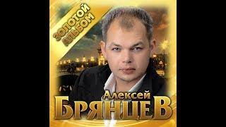"""Download Алексей Брянцев - """"Золотой альбом""""/ПРЕМЬЕРА 2019 Mp3 and Videos"""