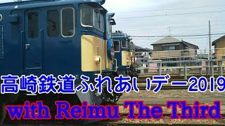 高崎鉄道ふれあいデー2019 with Reimu The Third