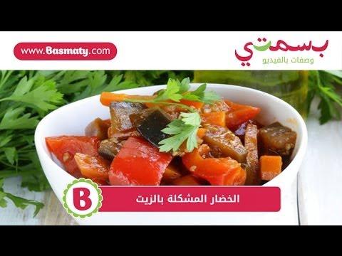 الخضار المشكلة بالزيت : وصفة من بسمتي - www.basmaty.com
