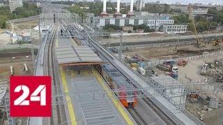 видео Вести - МЦК и пригородный транспорт станут единой системой к концу лета