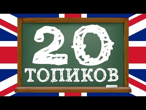 Топики на английском языке - 20. Разговорный английский язык для начинающих. Уроки английского языка