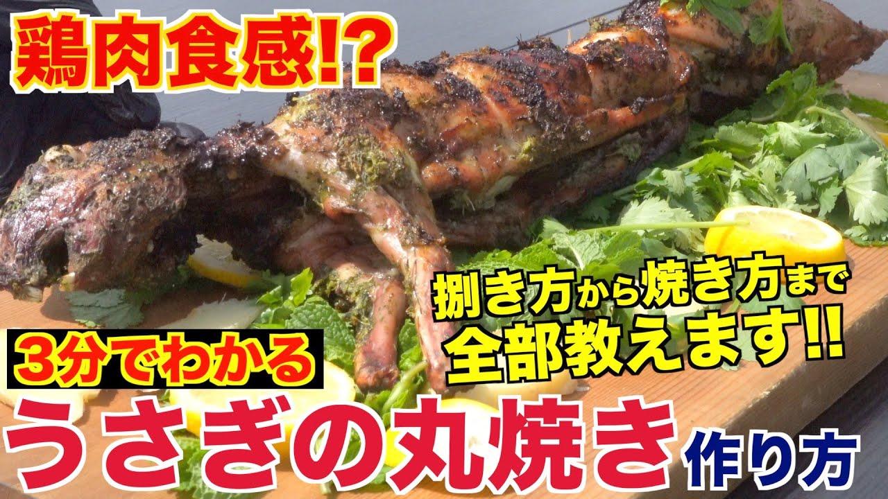 【絶品】うさぎの丸焼きの作り方