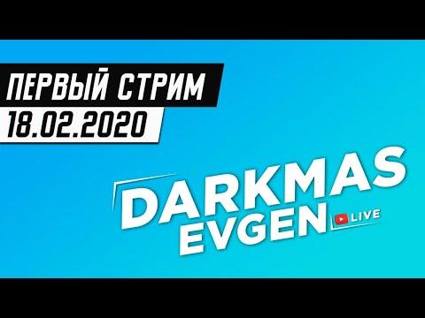 ПЕРВЫЙ СТРИМ - 18.02.2020 - DarkmasEvgen Live