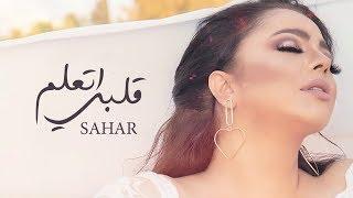 Sahar Abo Shrof - 2alby Et3alam [Lyrics Video] | سهر أبو شروف - قلبي اتعلم