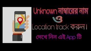 Download How To Track A Mobile Number In Your Android Phone Tricks