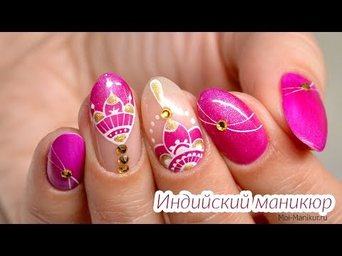 Ногти в индийском стиле