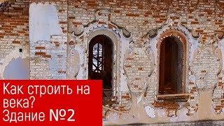 Секреты старого здания из кирпича. Фундамент. Как построить дом в Красноярске?