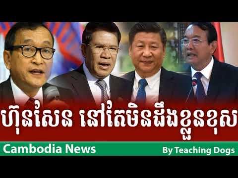 Khmer Hot News RFA Radio Free Asia Khmer Night Monday 09/25/2017