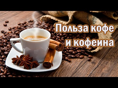 Можно ли пить кофе, польза кофеина для организма