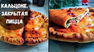Рецепт теста для пиццы / закрытая пицца / кальцоне