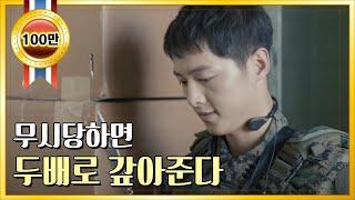 """태양의 후예 - 송중기, 파병 뒤 주먹다짐 """"이러면 나 비뚤어지는데"""".20160225"""