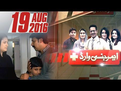 Madad Ka Jazba   Emergency Ward- 19 Aug 2016