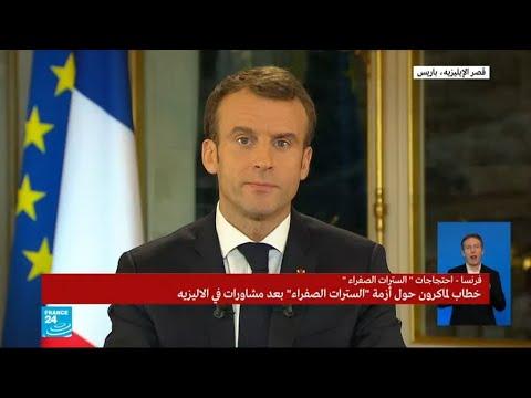 الخطاب الكامل للرئيس الفرنسي إيمانويل ماكرون بعد الاحتجاجات الشعبية  - 21:55-2018 / 12 / 10