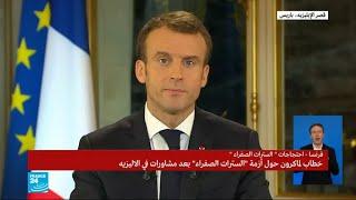"""اختتمه بـ""""تحيا فرنسا"""".. خطاب ماكرون يشهد انتصار """"السترات الصفراء"""""""