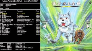 Ginga Nagareboshi Gin - Music Collection 01. Nagareboshi Gin