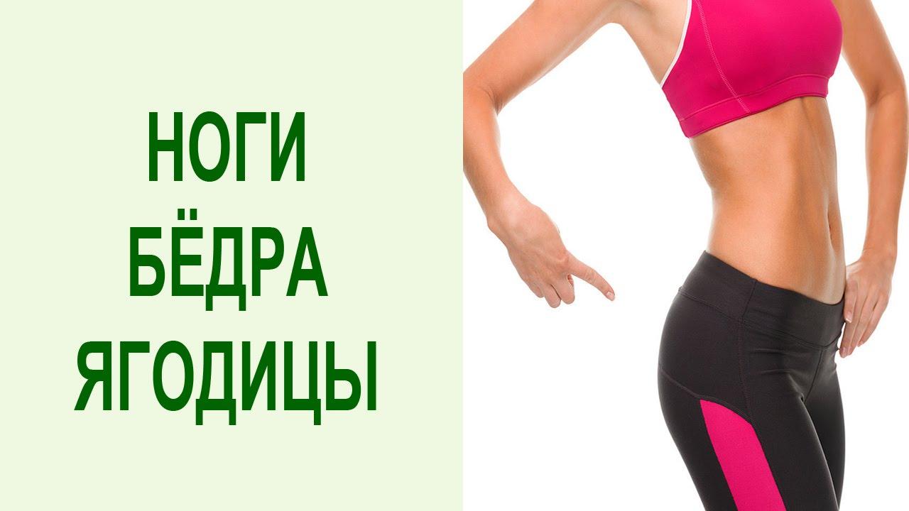Как подтянуть ноги и бедра в домашних условиях? Йога упражнения для ног и бедер. Yogalife