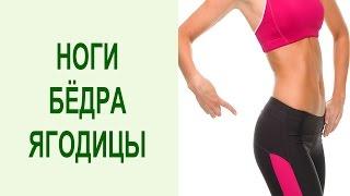 Как подтянуть ягодицы и бедра в домашних условиях? Йога упражнения для ног и ягодиц. Yogalife(, 2016-05-10T06:17:51.000Z)