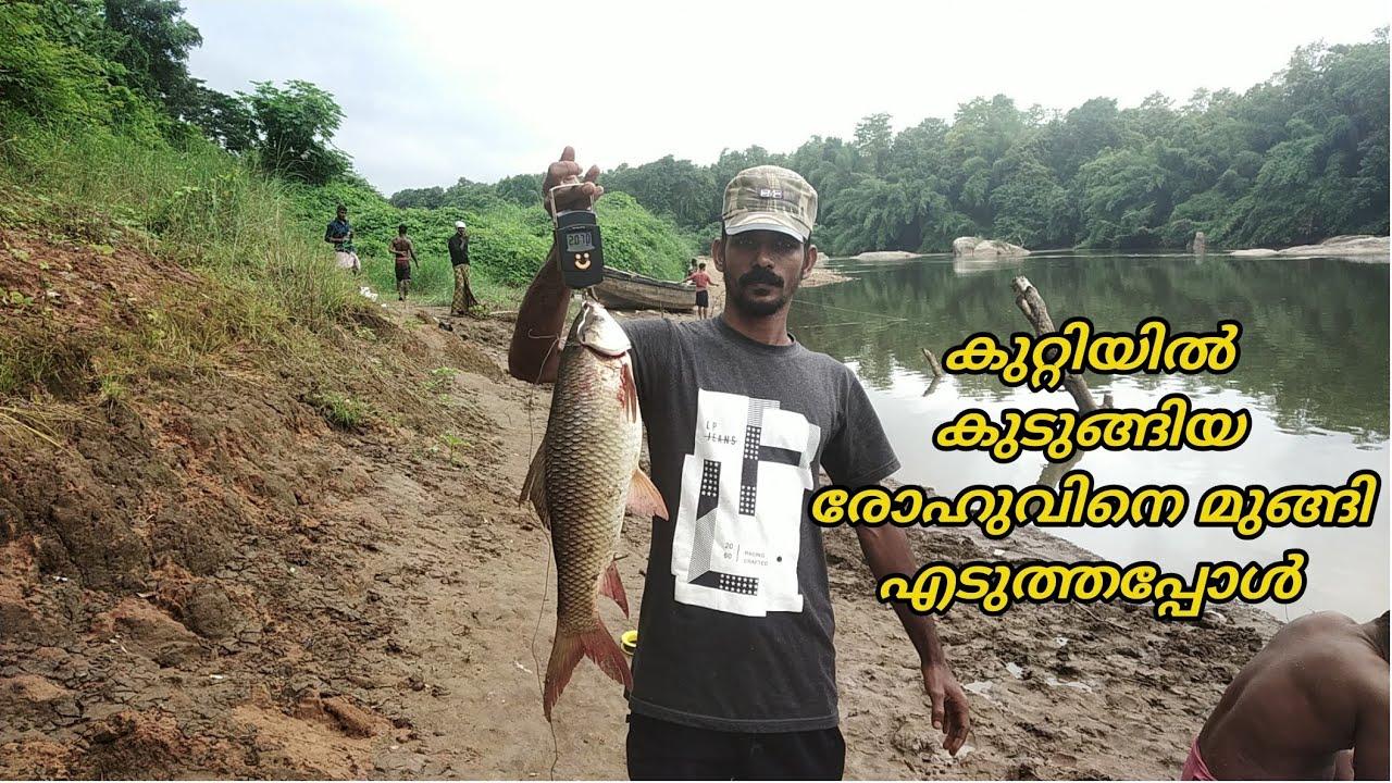 കുറ്റിയിൽ കുടുങ്ങിയ രോഹുവിനെ മുങ്ങി എടുത്തപ്പോൾ|Village river fishing|Fishing malayalam|Nilambur