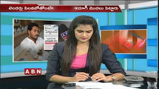 Discussion on YSRCP Minister Statements on ABN Channel Ban | Part 2