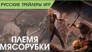Middle-earth: Shadow of War - Племя Машин - Русский трейлер (озвучка)