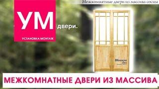Двери межкомнатные из массива сосны! Недорогие и массивные! ВидеоОбзор!