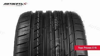 Обзор летней шины Toyo Proxes C1S ● Автосеть ●
