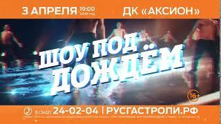 Шоу под Дождем 3 апреля в Ижевске